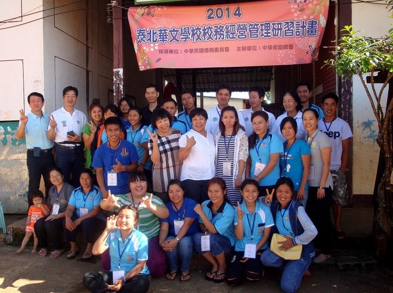 泰北華校校務經營管理研習計畫