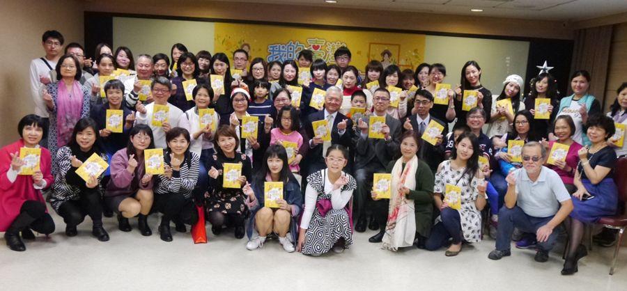 我的台灣好麻吉新書發表會