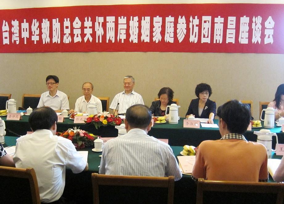 台灣中華救助總會關懷兩岸婚姻家庭參訪團南昌座談會